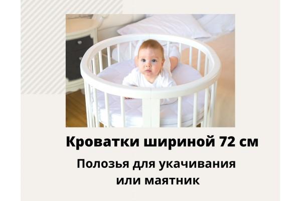 Овальная кроватка 8в1 Deluxe 72/122 (маятник или полозья)