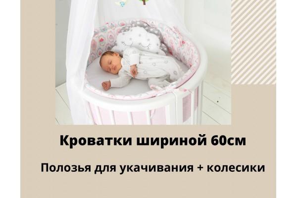 Овальная кроватка 8в1 Premium 60/120 (полозья+ колеса)
